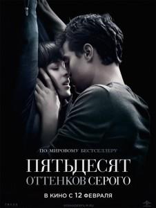 50 оттенков серого фильм, который выйдет 13 февраля 2015 года