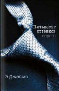 Обложка книги 50 оттенков серого