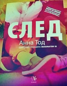 След от Анны Тод в Украинском варианте