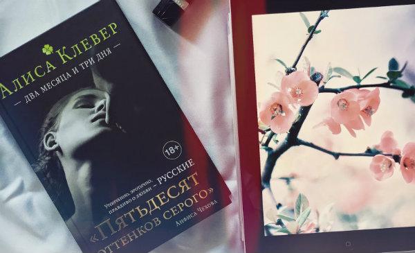 Читайте онлайн Два месяца и три дня от Алисы Клевер