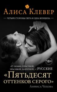 """Читайте онлайн и скачивайте новую книгу Алисы Клевер """"4 стороны света и 1 женщина"""""""